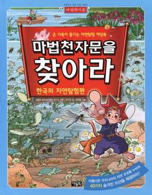 마법천자문을 찾아라 - 한국의 자연탐험편