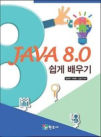 JAVA 8.0 쉽게 배우기