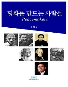 평화를 만드는 사람들