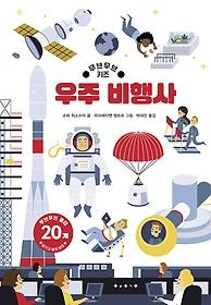 무브무브 키즈 - 우주 비행사 (플랩북)