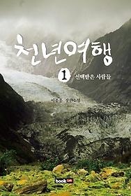천년여행 : 이종흥 장편소설. 1, 선택받은 사람들