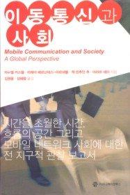 이동통신과 사회