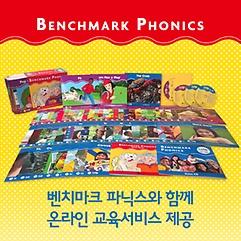"<font title=""벤치마크 파닉스 Benchmark Phonics (리더 60권+오디오CD 4개+가이드북)"">벤치마크 파닉스 Benchmark Phonics (리더 ...</font>"
