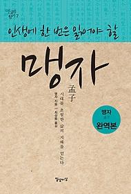 맹자 - 맹자집주 완역본