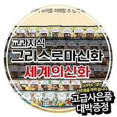 [2016년정품새책등록] 교과지식그리스로마신화세계의신화 전 68권