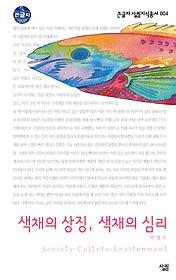 색채의 상징, 색채의 심리 (대활자본)