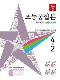 "<font title=""디딤돌 초등 통합본 국어 사회 과학 4-2 (2021)"">디딤돌 초등 통합본 국어 사회 과학 4-2 (2...</font>"
