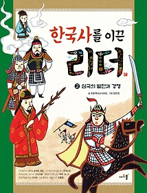한국사를 이끈 리더 2