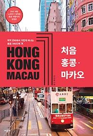 처음 홍콩 마카오