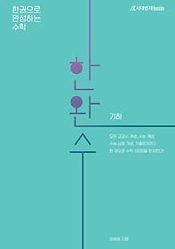 """<font title=""""한완수 - 한권으로 완성하는 수학 기하 (2021)"""">한완수 - 한권으로 완성하는 수학 기하 (20...</font>"""
