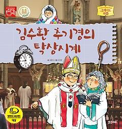 김수환 추기경의 탁상시계