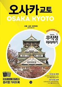 무작정 따라하기 오사카 교토 (2019~2020)
