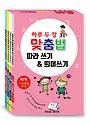 (2019 NEW) 하루 두 장 맞춤법 따라 쓰기(전4권) - 박스만중고(새상품)