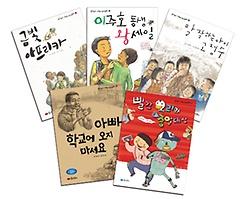고학년 창작 동화 시리즈 1~5권 세트