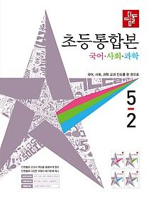 "<font title=""디딤돌 초등 통합본 국어 사회 과학 5-2 (2021)"">디딤돌 초등 통합본 국어 사회 과학 5-2 (2...</font>"