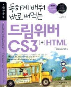 """<font title=""""독하게 배워 바로 써먹는 드림위버 CS3 + HTML"""">독하게 배워 바로 써먹는 드림위버 CS3 + H...</font>"""