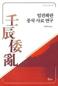 임진왜란 중국 사료 연구