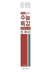 "<font title=""표준 수능특강 FULL-E 산문 (고전산문/현대산문) (2020)"">표준 수능특강 FULL-E 산문 (고전산문/현대...</font>"