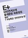 E+ EBS연계교재 출제문항 최종점검 영어 - 1 수능특강 인터넷수능 편 (2014)