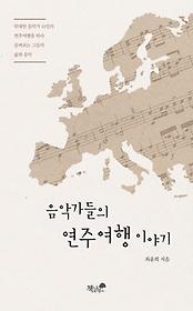 음악가들의 연주여행 이야기