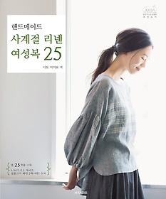 핸드메이드 사계절 리넨 여성복 25