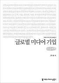 글로벌 미디어 기업 (큰글씨책)