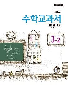 중학교 수학교과서 익힘책 3-2 (2017년)