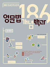 """<font title=""""MEGASTUDY 메가스터디 영문법 개념백과 186 문제편 (2021년용)"""">MEGASTUDY 메가스터디 영문법 개념백과 186...</font>"""