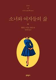 소녀와 여자들의 삶 :앨리스 먼로 장편소설