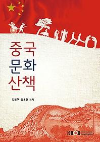 중국 문화 산책