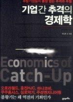 기업간 추격의 경제학