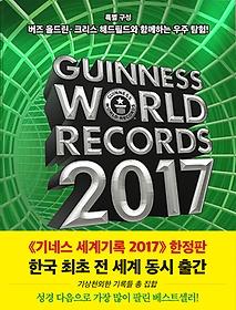 [체험판] 기네스 세계기록 2017