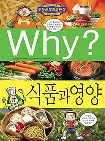 중고)Why?과학040 식품과영양(2판)