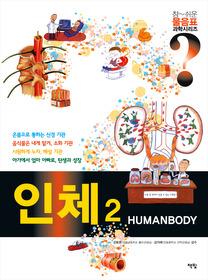 인체2 HUMAN BODY