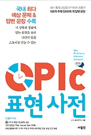 OPIc 표현 사전