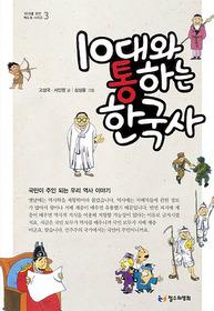 10대와 통하는 한국사