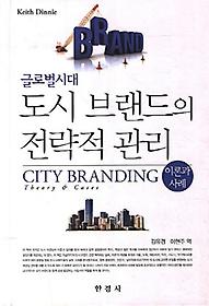글로벌시대 도시 브랜드의 전략적 관리