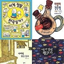 한글 그림책 베스트 모음 세트(전4권)