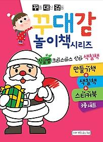 징글벨 크리스마스 산타 색칠책
