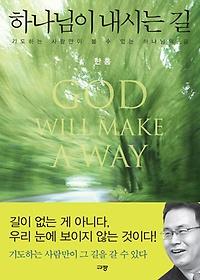 하나님이 내시는 길 = GOD will make a way : 기도하는 사람만이 볼 수 있는 하나님의 길