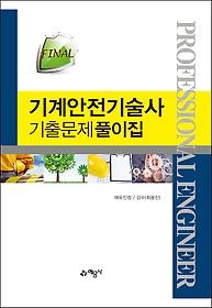 2018 FINAL 기계안전기술사 기출문제풀이집
