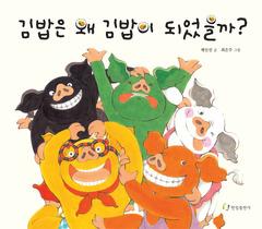 김밥은 왜 김밥이 되었을까?