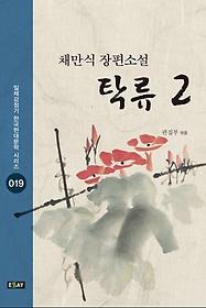 채만식 장편소설 탁류 2