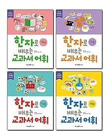 한자로 배우는 교과서 어휘 1~4권 세트