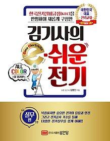 김기사의 e-쉬운 전기(실무편)