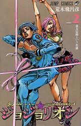 ジョジョリオン 2 (コミック)