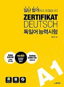 독일어능력시험A1(일단합격하고오겠습니다)