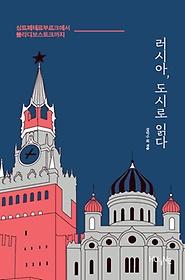 러시아, 도시로 읽다