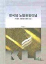 한국의 노동운동이념