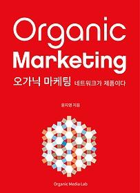 오가닉 마케팅 Organic Marketing